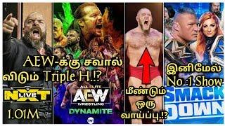 AEW-க்கு சவால் விடும் Triple H.!? இனிமேல் SD No: 1.? Lars Sullivan-க்கு மீண்டும் ஒரு வாய்ப்பு/WWT