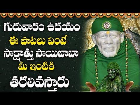 గురువారం ఈ పాటలు వింటే సాయినాధుడు మీ ఇంటికి తరలి వస్తారు  ||Baba saranam
