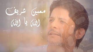 Moeen Shreif - Allah ya Allah (Lyric Video) | معين شريف - الله يا الله