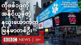 ကိုဗစ်၁၉ ကို အနိုင်ယူခဲ့တဲ့ နယူးယောက်က မြန်မာတစ်ဦး - BBC News မြန်မာ