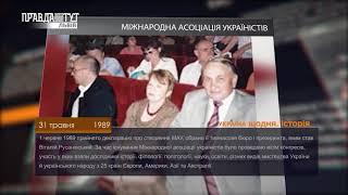 Україна щодня. Історія – 31 травня