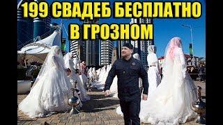 В день 199 летия Грозного в городе бесплатно поженились 199 пар!Подарок от Рамзана Кадырова!
