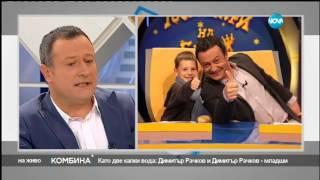 Рачков: Ще има много промени в новия сезон на Като две капки вода