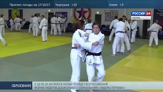 В Краснокамске собрались лучшие тренеры дзюдо ПФО