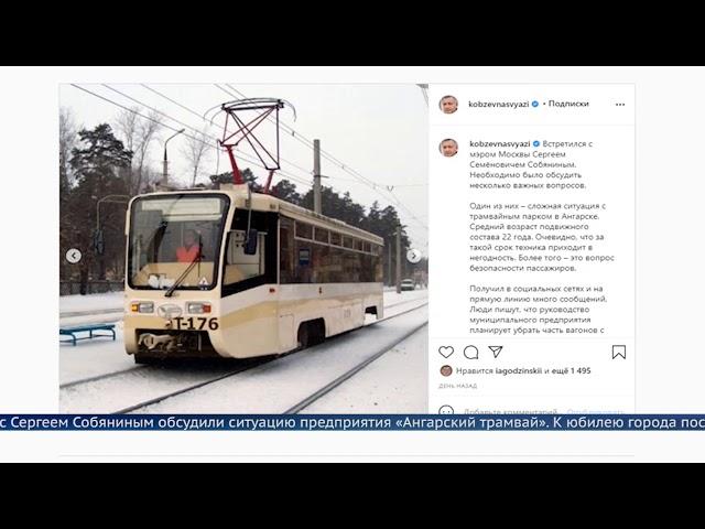 «Ангарский трамвай» пополнят столичные вагоны