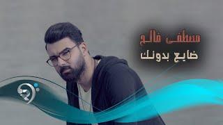 تحميل و مشاهدة مصطفى فالح - ضايع بدونك / Offical Video MP3