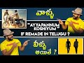 Ayyappanum Koshiyum If Remade In Telugu | Cinemapicha | Vallu Veellaithey | Episode 2
