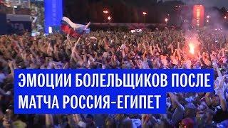 Как в России отметили победу сборной над Египтом