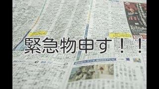 セレッソ大阪のサポーターが酒樽を投棄に緊急物申す!