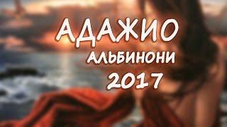 Адажио в современной обработке - 2017!  DM-Orchestra/Дмитрий Метлицкий