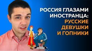 Россия глазами иностранца: русские девушки и гопники
