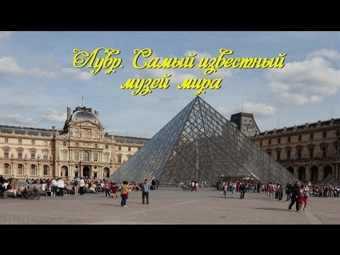 Лувр. Самый известный музей мира