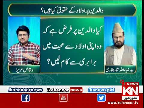 Rah-e-Falah Iftar Transmission 05 May 2020 | Kohenoor News Pakistan