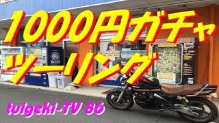 祝チャンネル登録者数1万人記念1000円ガチャツーリング