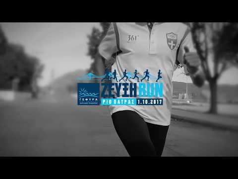 «ΖΕΥΞΗ RUN 2017»: Ένωση δυνάμεων φορέων για ποιοτικό μαζικό αθλητισμό
