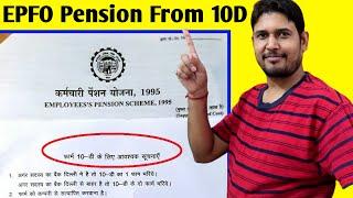 EPF Form 10D Detail   Form 10D भरने से पहले ये वीडियो जरूर देख ले, How to apply EPS Pension Form 10D