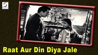 Raat Aur Din Diya Jale (Female) | Lata Mangeshkar - YouTube