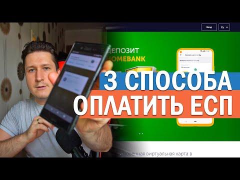 3 способа оплатить ЕСП (Единый совокупный платеж). СМС, Хоумбанк, Каспи. Для получения 42 500 тенге.