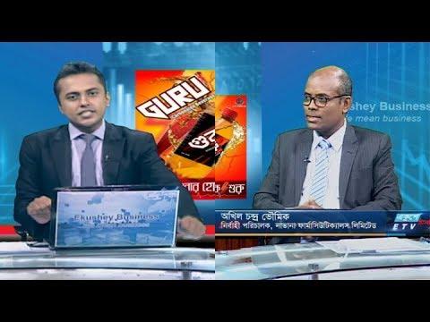 Ekushey Business || আখিল চন্দ্র ভৌমিক, নাভানা ফার্মাসিউটিক্যালস || 18 September 2019 || ETV
