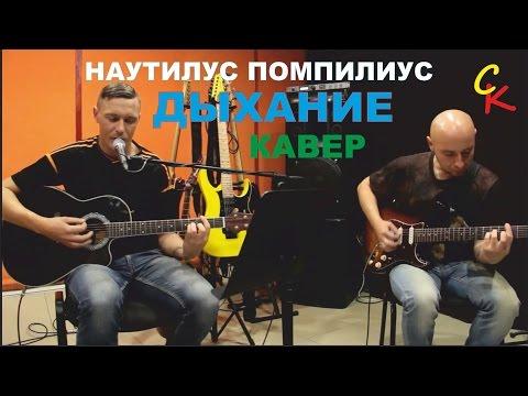 Наутилус Помпилиус - ДЫХАНИЕ (кавер - Константин Сапрыкин и Сергей Немыко)