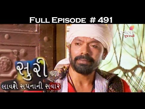 Suri - 15th July 2017 - સુરી - Full Episode