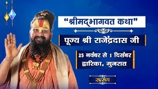 Shrimad Bhagwat Katha By Rajendra Das Ji - 1 December | Dwarka | Day 7