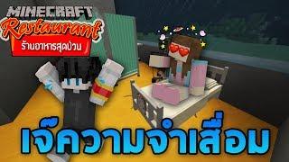 Minecraft restaurant wacky - J. amnesia !!