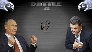 ПолитМК 1: Путин vs Порошенко