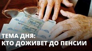Кто доживет до пенсии. Тема дня