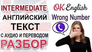 Wrong number  - intermediate English text. Фразовые глаголы в контексте | OK English