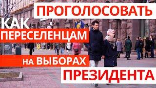 Как переселенцам проголосовать на ВЫБОРАХ/Канал Переселенец