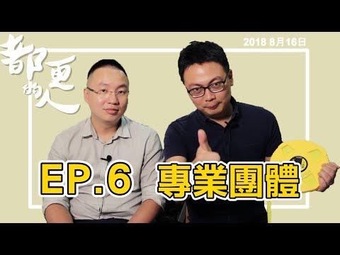 都更的人|EP.6 專業團體 feat. 楊訓嘉規劃師<BR>-財團法人臺北市都市更新推動中心