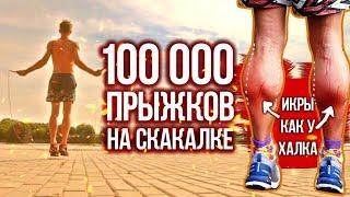 ЧТО БУДЕТ, ЕСЛИ СДЕЛАТЬ 100 000 ПРЫЖКОВ НА СКАКАЛКЕ? ТРАНСФОРМАЦИЯ ТЕЛА ЗА 30 ДНЕЙ