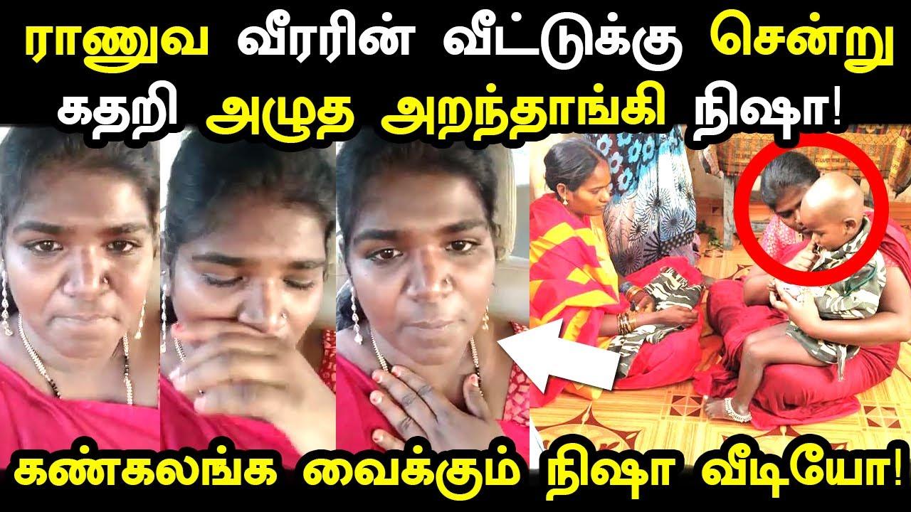 Video : சற்றுமுன்பு மறைந்த ராணுவ வீரரின் வீட்டுக்கு சென்று கதறி அழுத அறந்தாங்கி நிஷா! KPY Nisha