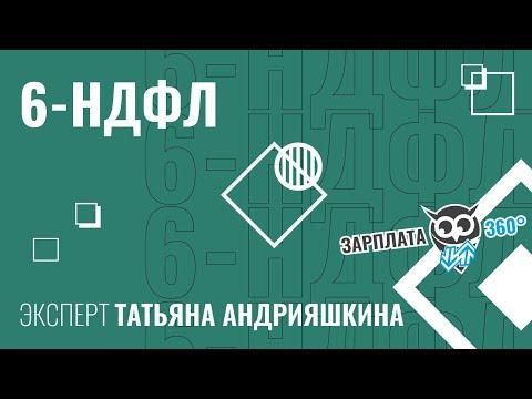 6-НДФЛ | Татьяна Андрияшкина #зарплата360