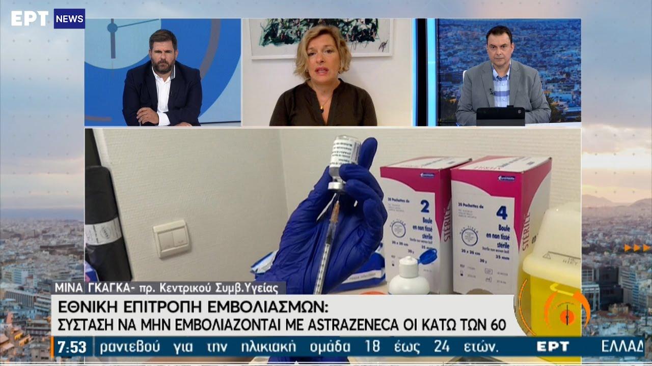 Μ.Γκάγκα στην ΕΡΤ για τη σύσταση να μην εμβολιάζονται με AstraZeneca οι κάτω των 60 ετών