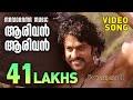 Aarivan Aarivan - Full song from Baahubali in Malayalam