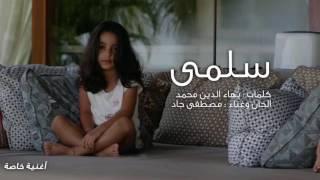 تحميل اغاني سلمى   مصطفى جاد ( أغنية خاصة ) MP3