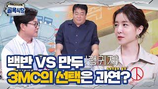 Baek Jong-Won's Food Alley EP136