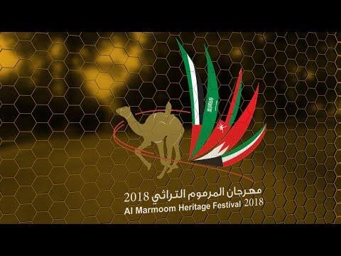 مهرجان ختامي المرموم- حقاقة للقبائل 2-4-2018 م- ش2 القيادي لـ علي راشد مسلم العمري 5:47:4
