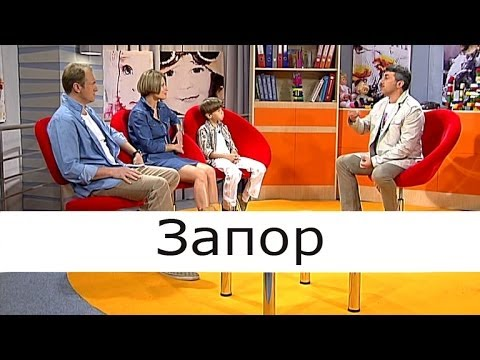 Запор - Школа доктора Комаровского