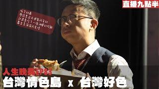 【呱吉直播】人生晚長EP83:台灣情色島 X 台灣好色