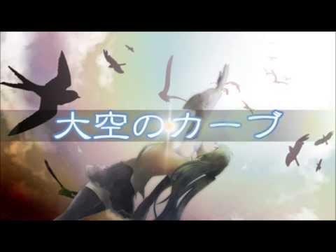 【初音ミクV3】 大空のカーブ 【オリジナル曲】