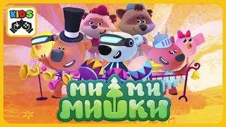 Ми-ми-мишки - Большой концерт * Музыкальная игра для детей * Мимимишки