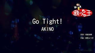 【カラオケ】Go Tight!/AKINO
