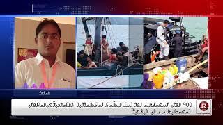 Rohingya News 1 - 06 Apr 2020