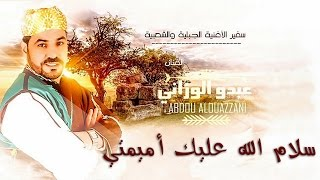 Abdou El Ouazzani - Slam llah 3liik AMimti | عبدو الوزاني - سلام الله عليك أميمتي