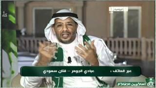 تحميل اغاني إتصال عبادي الجوهر وفرحته بكأس الملك. MP3