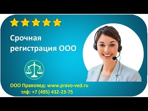 Срочная регистрация ООО