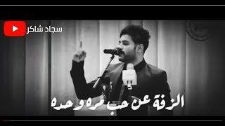 تحميل اغاني مجانا الزفة عن حب مره وحده || حسين علي المطوري || #تصميمي